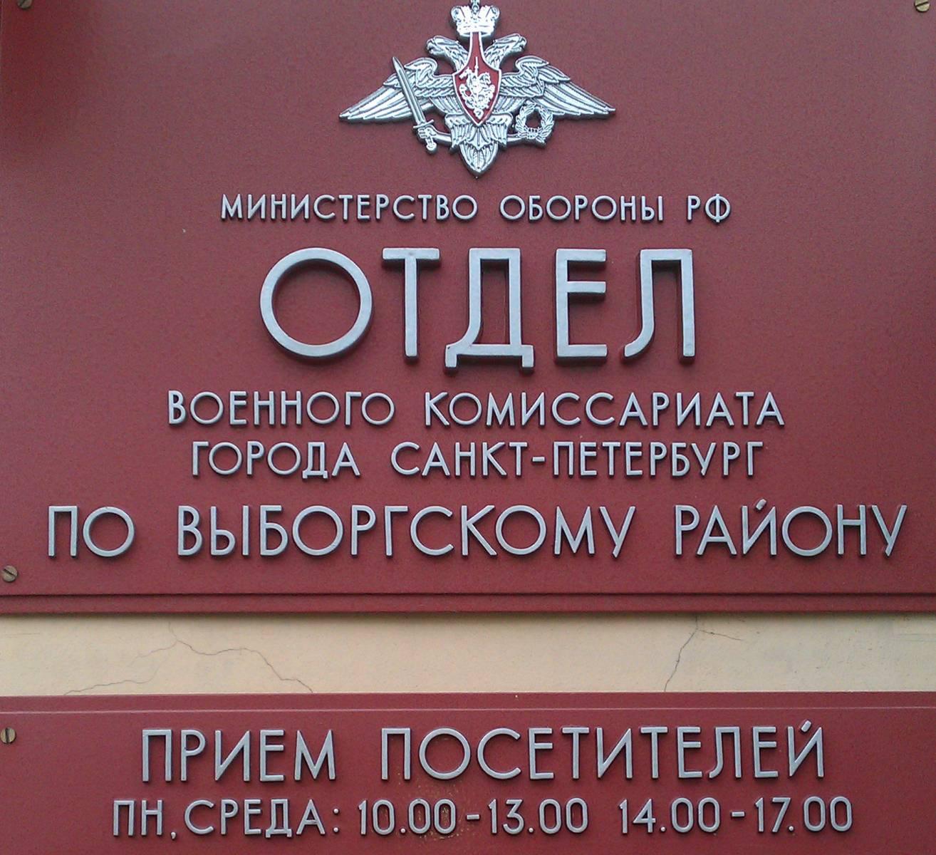 Военный комиссариат города москвы является территориальным органом министерства обороны рос.